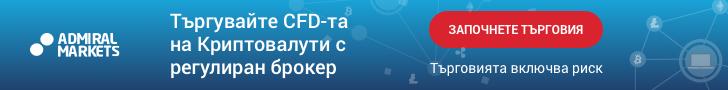 Търгувай ДЗР върху криптовалути с Адмирал Маркетс