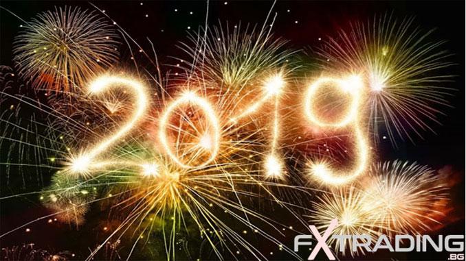 Нова Година 2019