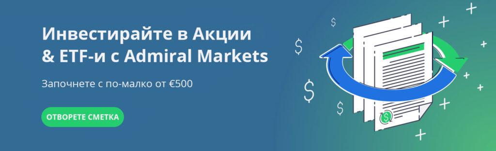 Инвестирайте в акции на компании за спортни залози с Admiral Markets.