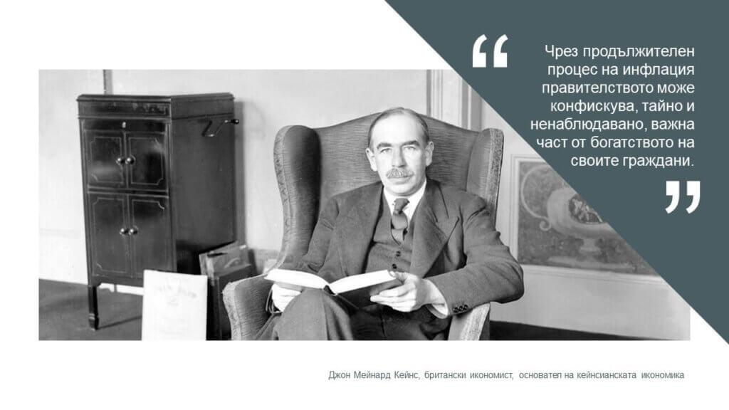 Джон Мейнард Кейнс относно инфлацията